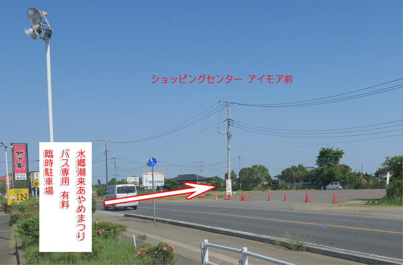 第66回あやめまつり大型バス写真01