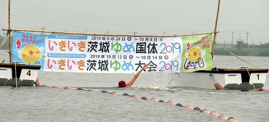 水泳【オープンウォータースイミング】
