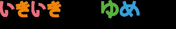 いきいき茨城ゆめ国体2019