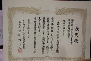 H30ふるさとイベント大賞4