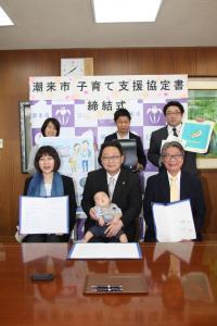 子育て支援協定1