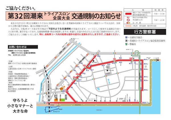 交通規制情報
