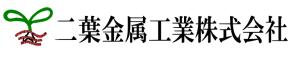 二葉金属工業株式会社