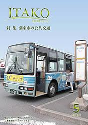 広報いたこVol.205