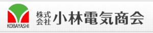株式会社 小林電気商会