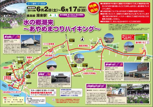 駅ハイ_map