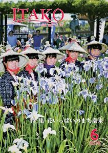 広報いたこ-Vol.206 平成30年5月発行-