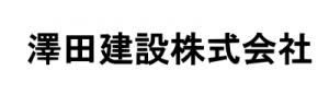 澤田建設株式会社