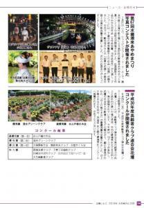広報いたこvol.209 14-15p ニュースお知らせ2