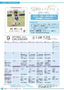 広報いたこvol.209 19p いたこのアイドル 9月カレンダー