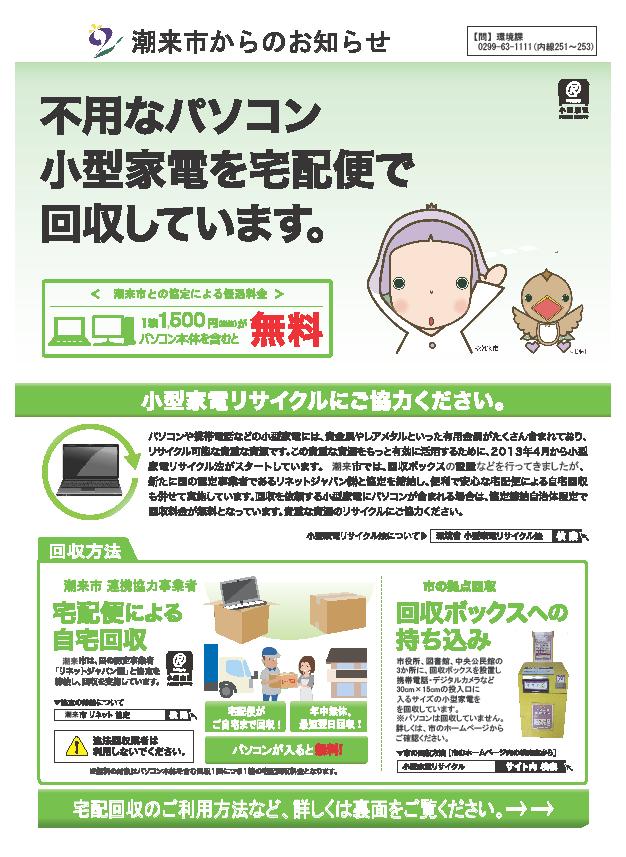 リネットジャパン株式会社協定(表)