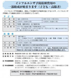 広報210 7p インフルエンザ予防接種費用の一部助成(子ども・高齢者)