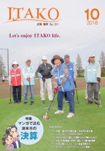 広報いたこ-Vol.210 1p