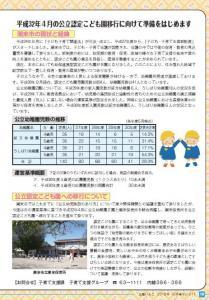 広報いたこ-Vol.210 10p~11p