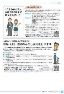 広報いたこ-Vol.210 12p