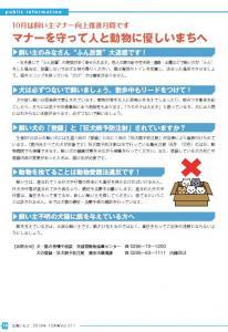 広報いたこ-Vol.210 13p