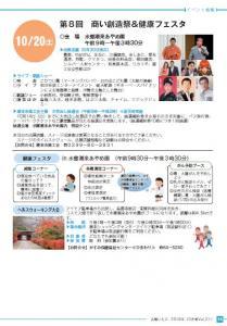広報いたこ-Vol.210 14p~15p