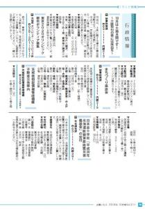 広報いたこ-Vol.210 16p~17p