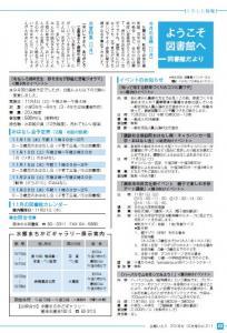 広報いたこ-Vol.210 22p~24p