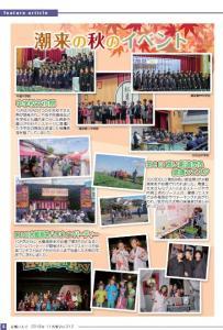 広報vol.212 5ページ