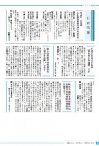 広報vol.212 8ページ