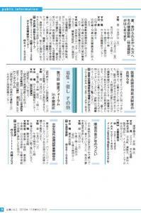 広報vol.212 9ページ