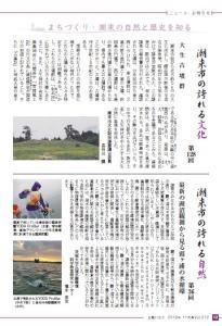 広報vol.212 12ページ