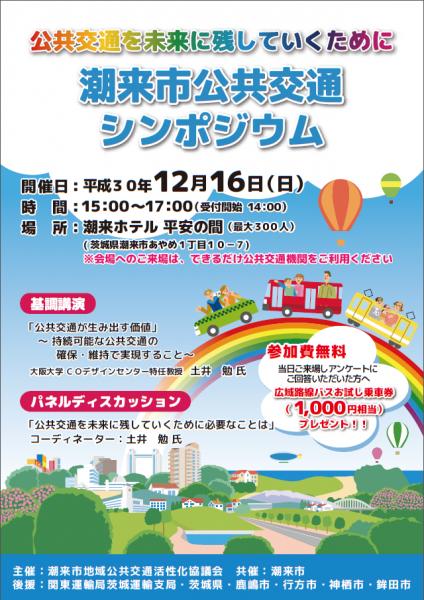 「潮来市公共交通シンポジウム」チラシ(1)
