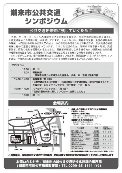 「潮来市公共交通シンポジウム」チラシ(2)