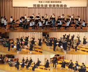 児童生徒音楽会 吹奏楽部(H30)