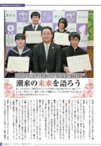 web用広報いたこVol.214号 3~5ページ2019 新春対談 市長×生徒会長