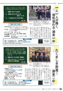 web用広報いたこVol.214号 6~7ページ 市内中学校 学校紹介