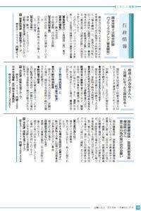 web用広報いたこVol.214号 12~13ページ Public Information