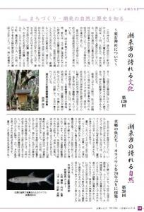 web用広報いたこVol.214号 16ページ潮来市の誇れる文化・潮来市の誇れる自然