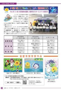web用広報いたこVol.214号 17ページいきいき茨城ゆめ国体2019潮来市開催