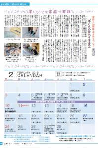 web用広報いたこVol.214号 19ページ家庭と幼稚園・保育所をつなぐ 2月のカレンダー