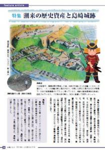 広報vol.216 3p