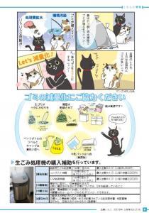 広報vol.216 6p