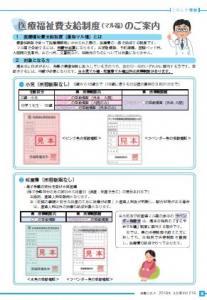 広報vol.216 8p