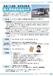 広報vol.216 10p