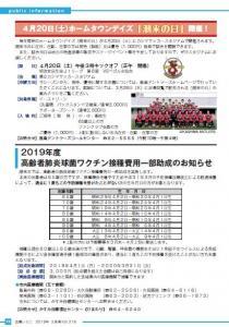広報vol.216 11p