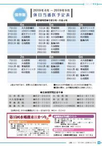 広報vol.216 12p