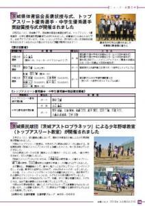 広報vol.216 16p
