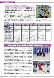 広報vol.216 17p