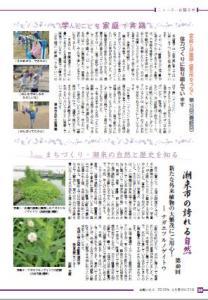 広報vol.216 20p