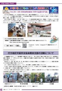 広報vol.216 21p