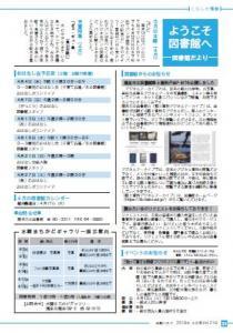 広報vol.216 22p