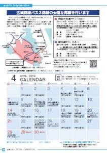 広報vol.216 23p