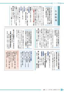 広報vol.216 14p