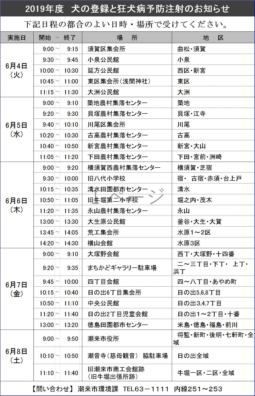 平成31年度6月集合注射日程表(HP用)